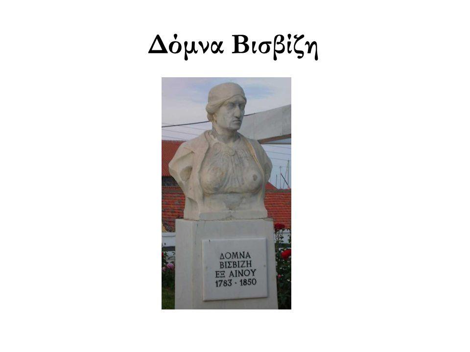 Δέσπω Σέχου - Μπότση Η Δέσπω Σέχου Μπότση ήταν Σουλιώτισσα, γυναίκα του Γεωργίου Μπότση.