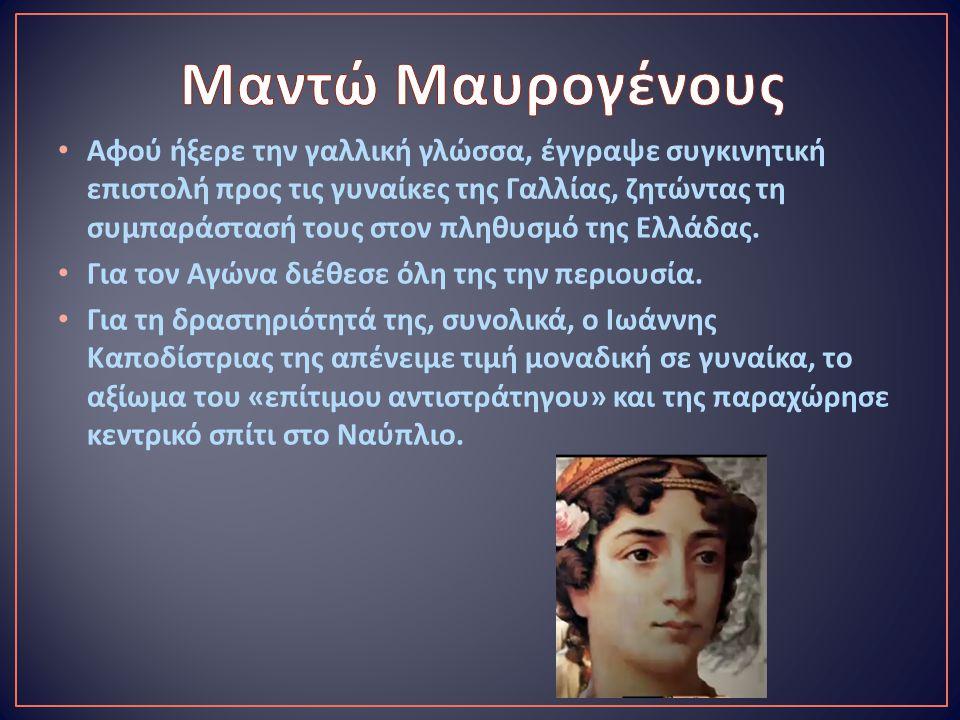 Αφού ήξερε την γαλλική γλώσσα, έγγραψε συγκινητική επιστολή προς τις γυναίκες της Γαλλίας, ζητώντας τη συμπαράστασή τους στον πληθυσμό της Ελλάδας. Γι