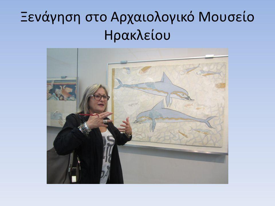 Ξενάγηση στο Αρχαιολογικό Μουσείο Ηρακλείου