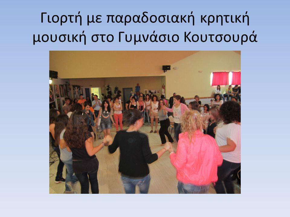 Γιορτή με παραδοσιακή κρητική μουσική στο Γυμνάσιο Κουτσουρά