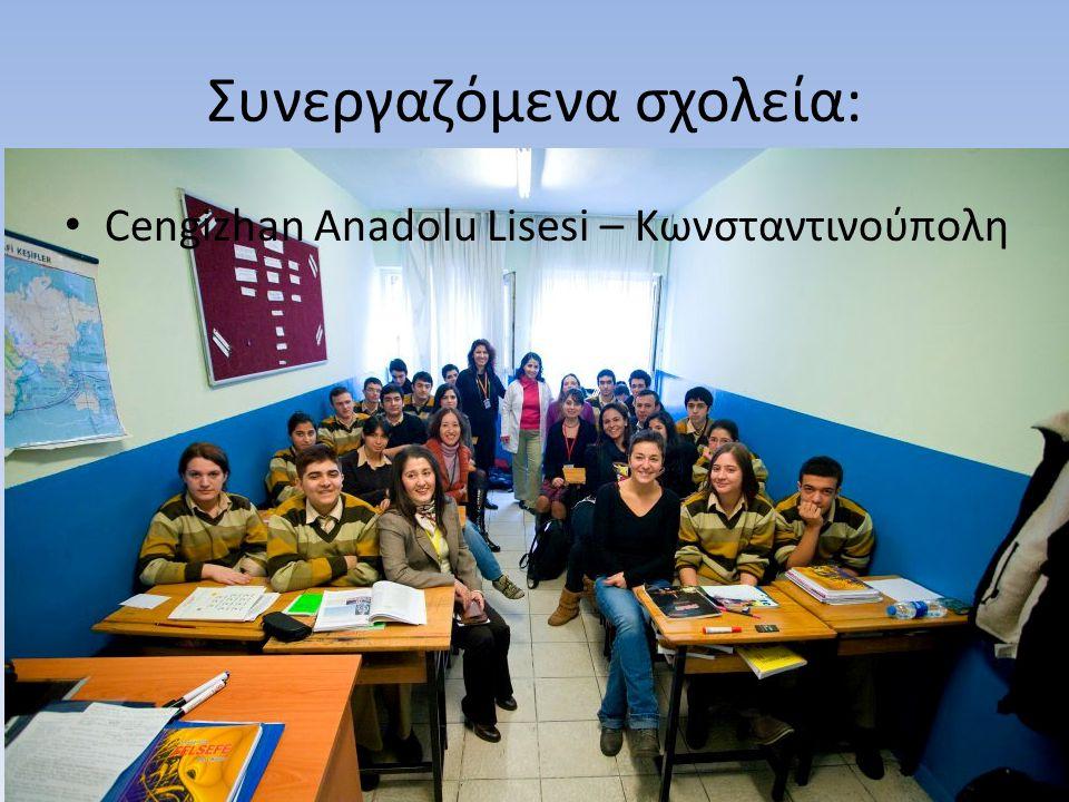 Συνεργαζόμενα σχολεία: Cengizhan Anadolu Lisesi – Κωνσταντινούπολη
