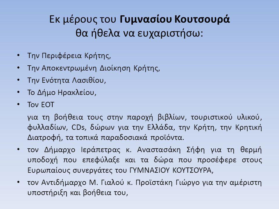 Εκ μέρους του Γυμνασίου Κουτσουρά θα ήθελα να ευχαριστήσω: Την Περιφέρεια Κρήτης, Την Αποκεντρωμένη Διοίκηση Κρήτης, Την Ενότητα Λασιθίου, Το Δήμο Ηρα
