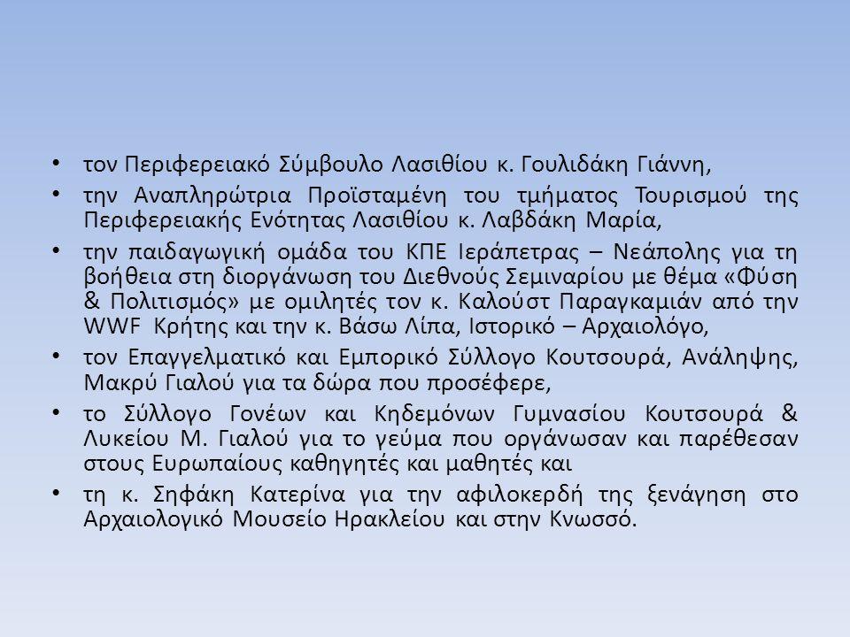 τον Περιφερειακό Σύμβουλο Λασιθίου κ. Γουλιδάκη Γιάννη, την Αναπληρώτρια Προϊσταμένη του τμήματος Τουρισμού της Περιφερειακής Ενότητας Λασιθίου κ. Λαβ
