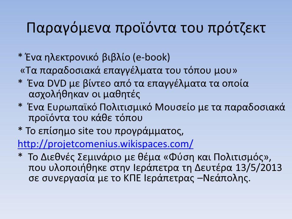 Παραγόμενα προϊόντα του πρότζεκτ * Ένα ηλεκτρονικό βιβλίο (e-book) «Τα παραδοσιακά επαγγέλματα του τόπου μου» * Ένα DVD με βίντεο από τα επαγγέλματα τ