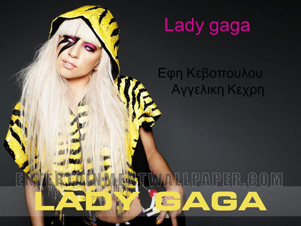 Lady gaga Εφη Κεβοπουλου Αγγελικη Κεχρη