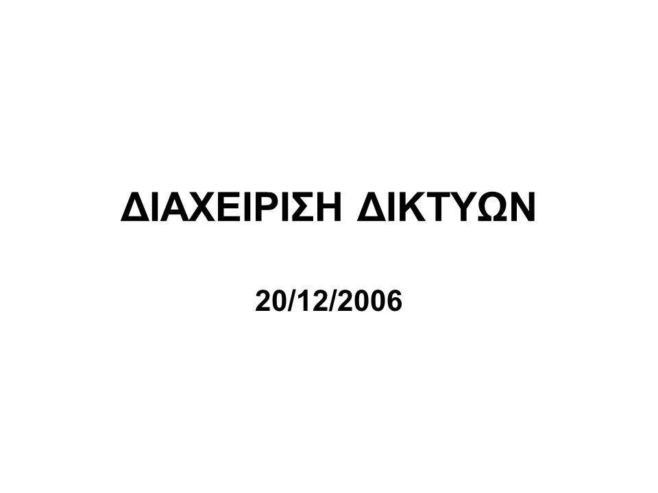 ΔΙΑΧΕΙΡΙΣΗ ΔΙΚΤΥΩΝ 20/12/2006