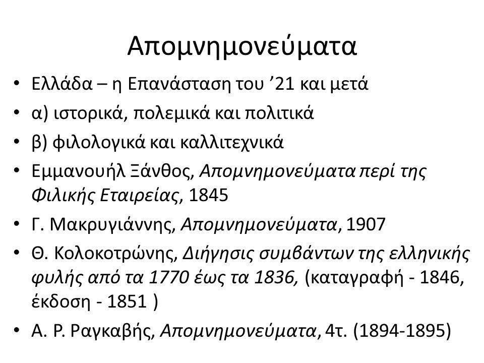 Απομνημονεύματα Ελλάδα – η Επανάσταση του '21 και μετά α) ιστορικά, πολεμικά και πολιτικά β) φιλολογικά και καλλιτεχνικά Εμμανουήλ Ξάνθος, Απομνημονεύ