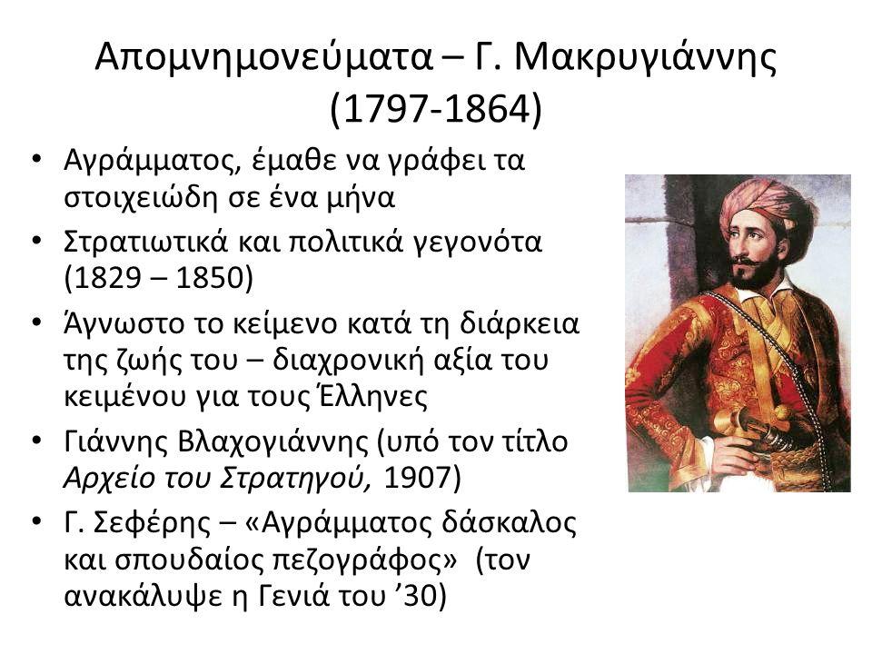 Απομνημονεύματα – Γ. Μακρυγιάννης (1797-1864) Αγράμματος, έμαθε να γράφει τα στοιχειώδη σε ένα μήνα Στρατιωτικά και πολιτικά γεγονότα (1829 – 1850) Άγ