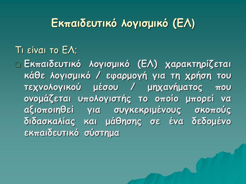Εκπαιδευτικό λογισμικό (ΕΛ ) Τι είναι το ΕΛ;  Εκπαιδευτικό λογισμικό (ΕΛ) χαρακτηρίζεται κάθε λογισμικό / εφαρμογή για τη χρήση του τεχνολογικού μέσου / μηχανήματος που ονομάζεται υπολογιστής το οποίο μπορεί να αξιοποιηθεί για συγκεκριμένους σκοπούς διδασκαλίας και μάθησης σε ένα δεδομένο εκπαιδευτικό σύστημα