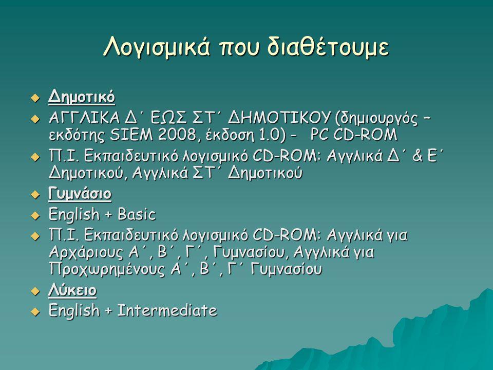 Λογισμικά που διαθέτουμε  Δημοτικό  ΑΓΓΛΙΚΑ Δ΄ ΕΩΣ ΣΤ΄ ΔΗΜΟΤΙΚΟΥ (δημιουργός – εκδότης SIEM 2008, έκδοση 1.0) - PC CD-ROM  Π.Ι.