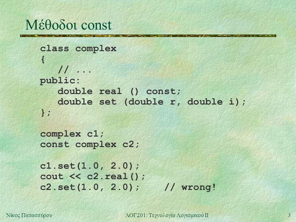 3Νίκος ΠαπασπύρουΛΟΓ201: Τεχνολογία Λογισμικού ΙΙ Μέθοδοι const class complex { //...
