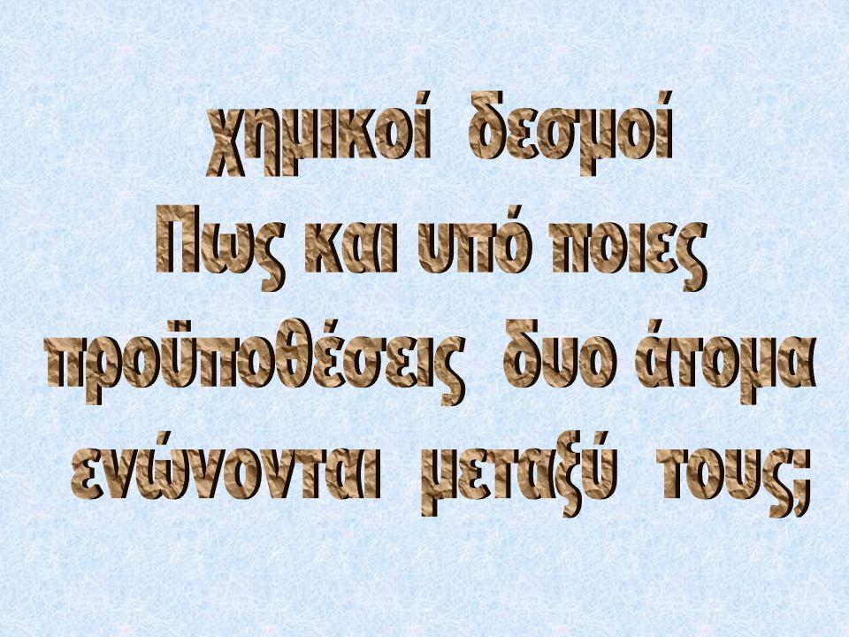 13 Al Al: K(2), L(8),M(3) 8O8O O:K(2), L(6) AlO O O 2Al +3, 3O -2 Al 2 O 3 Κι ένα 4 ο παράδειγμα Το Al με το O ενώνονται με αναλογία 2:3