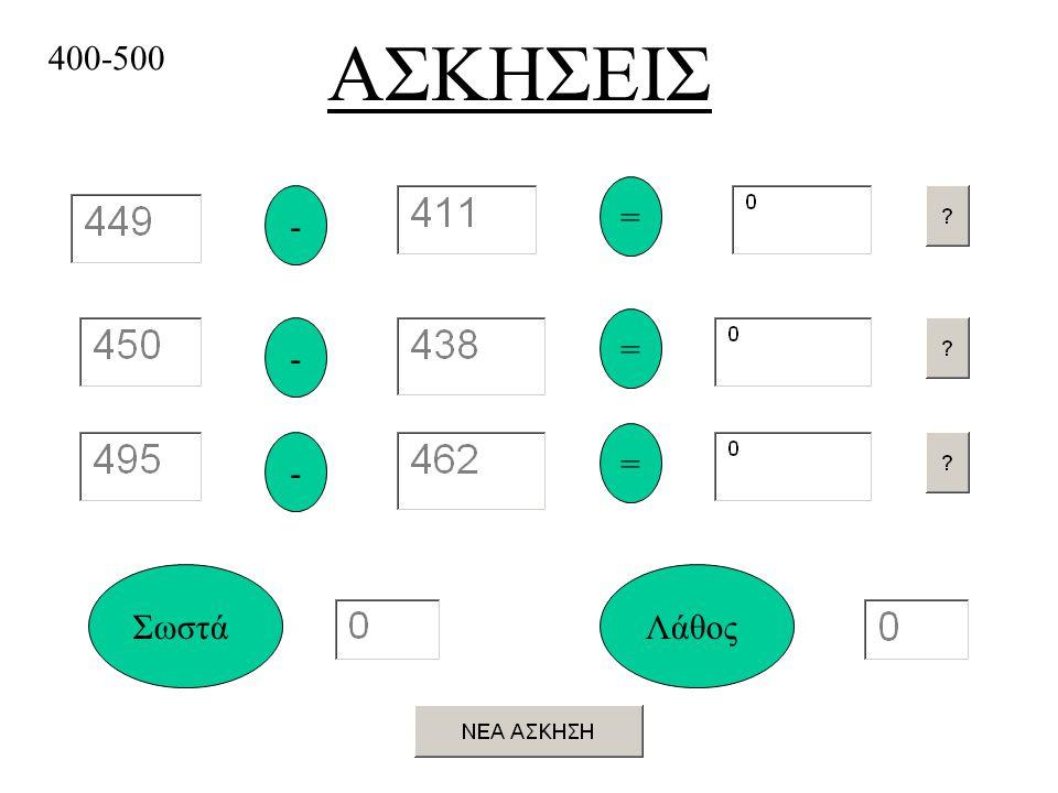 - = ΣωστάΛάθος - = AΣΚΗΣΕΙΣ - = 400-500