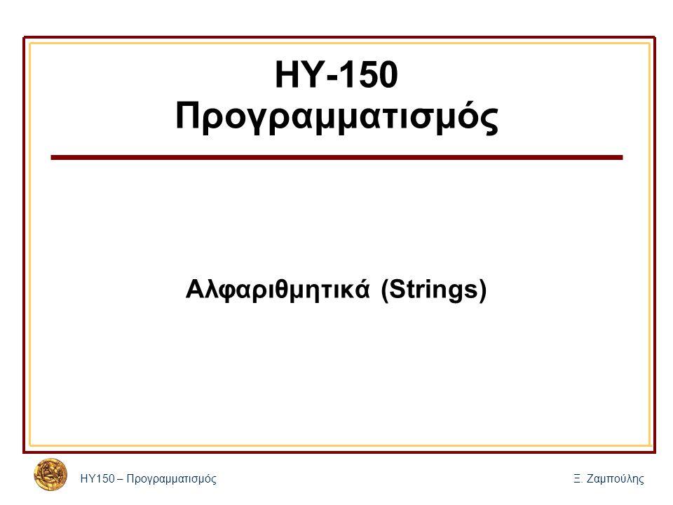 ΗΥ150 – ΠρογραμματισμόςΞ. Ζαμπούλης ΗΥ-150 Προγραμματισμός Αλφαριθμητικά (Strings)