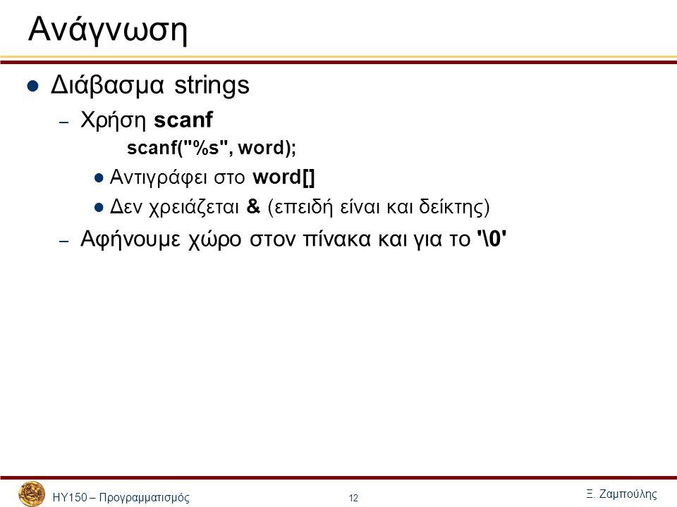 ΗΥ150 – Προγραμματισμός Ξ. Ζαμπούλης 12 Ανάγνωση Διάβασμα strings – Χρήση scanf scanf(