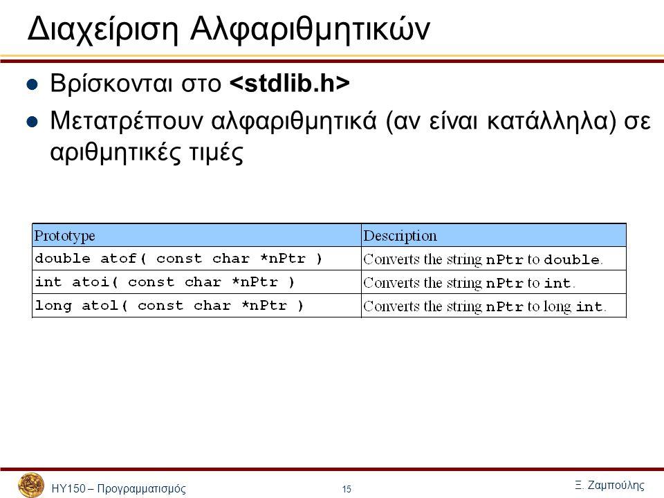 ΗΥ150 – Προγραμματισμός Ξ. Ζαμπούλης 15 Διαχείριση Αλφαριθμητικών Βρίσκονται στο Μετατρέπουν αλφαριθμητικά (αν είναι κατάλληλα) σε αριθμητικές τιμές
