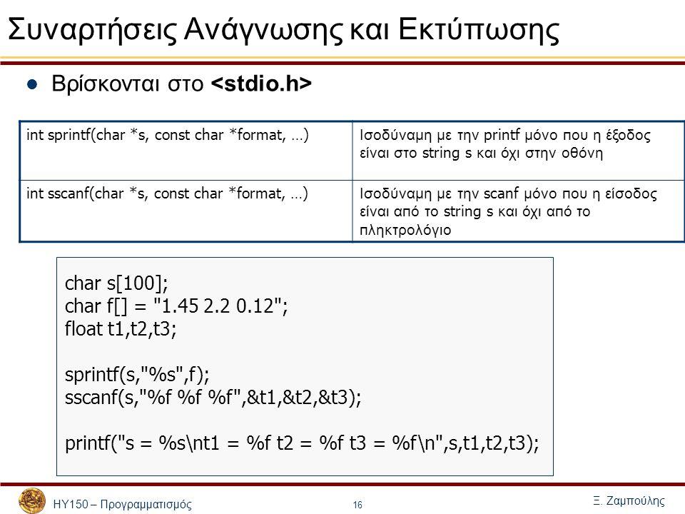ΗΥ150 – Προγραμματισμός Ξ. Ζαμπούλης 16 Συναρτήσεις Ανάγνωσης και Εκτύπωσης Βρίσκονται στο int sprintf(char *s, const char *format, …) Ισοδύναμη με τη