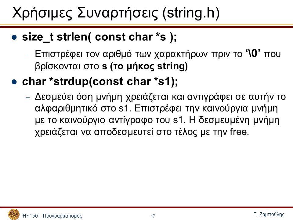ΗΥ150 – Προγραμματισμός Ξ. Ζαμπούλης 17 Χρήσιμες Συναρτήσεις (string.h) size_t strlen( const char *s ); – Επιστρέφει τον αριθμό των χαρακτήρων πριν το