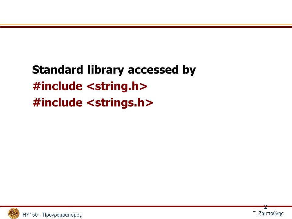 ΗΥ150 – Προγραμματισμός Ξ. Ζαμπούλης Standard library accessed by #include 2