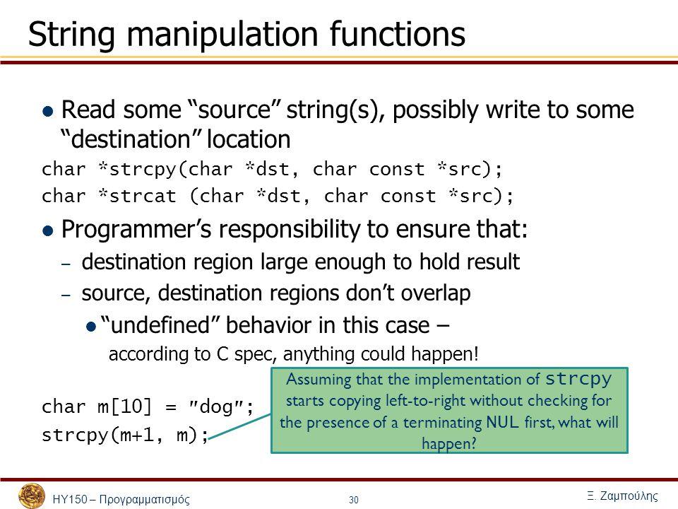 """ΗΥ150 – Προγραμματισμός Ξ. Ζαμπούλης 30 String manipulation functions Read some """"source"""" string(s), possibly write to some """"destination"""" location char"""