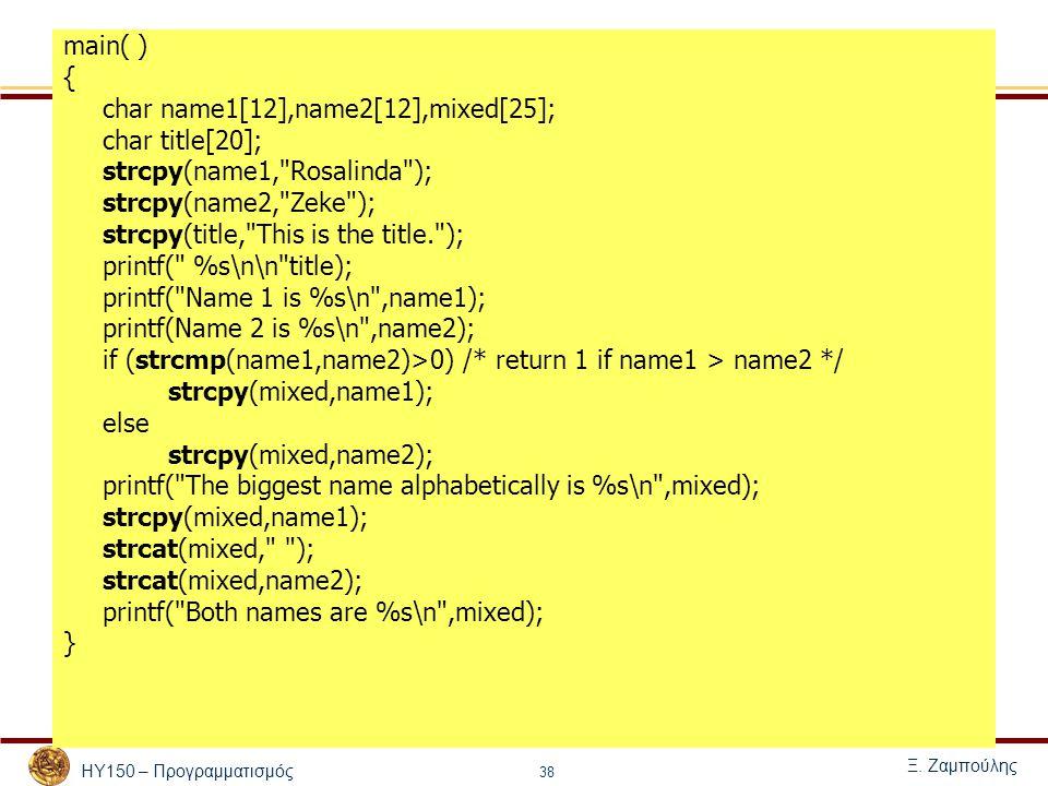 ΗΥ150 – Προγραμματισμός Ξ. Ζαμπούλης 38 main( ) { char name1[12],name2[12],mixed[25]; char title[20]; strcpy(name1,