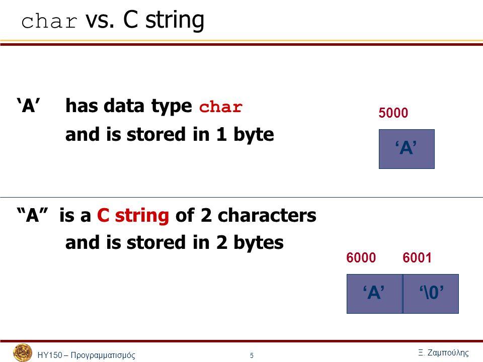 """ΗΥ150 – Προγραμματισμός Ξ. Ζαμπούλης 5 char vs. C string 'A' has data type char and is stored in 1 byte """"A"""" is a C string of 2 characters and is store"""