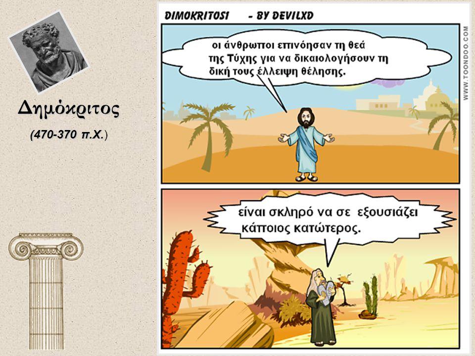 Δημόκριτος (470-370 π.Χ. (470-370 π.Χ.)