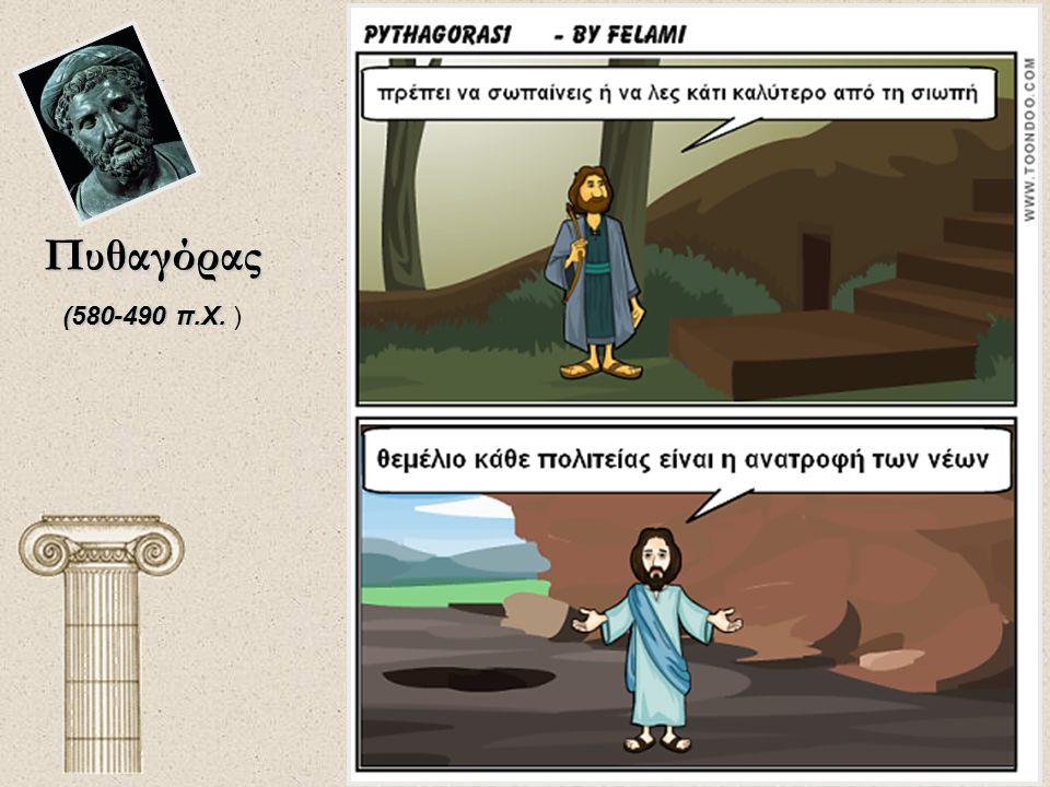 Πυθαγόρας (580-490 π.Χ. (580-490 π.Χ. )