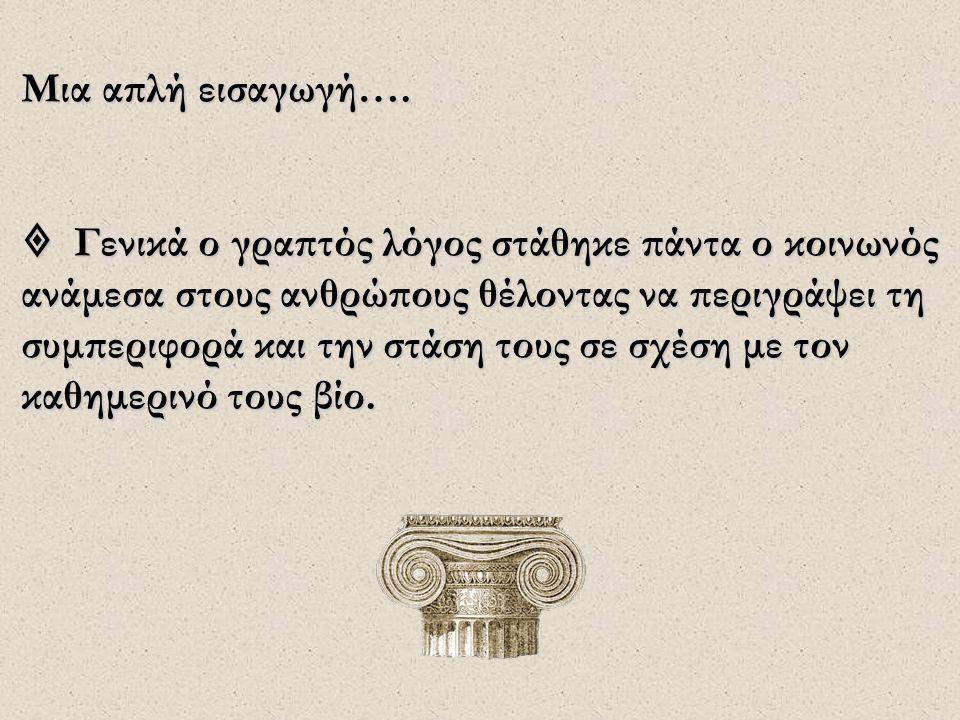 Πηγές:  http://www.gnomikologikon.gr  http://www.toondoo.com  «Απάνθισμα σοφίας, Αρχαία ρητά & Αποφθέγματα», Στ.