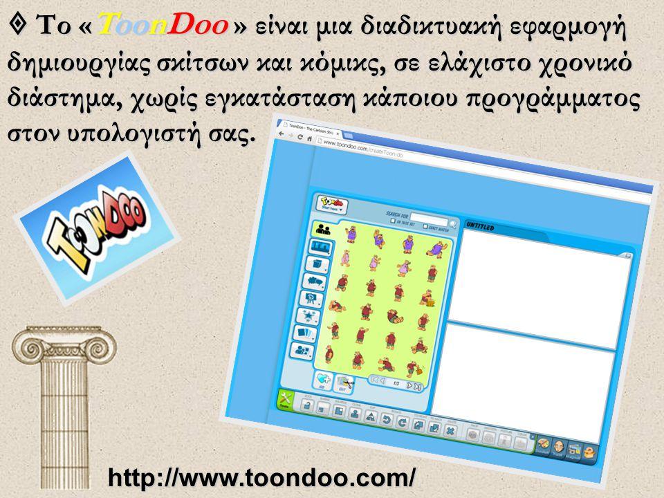  Το « ToonDoo » είναι μια διαδικτυακή εφαρμογή δημιουργίας σκίτσων και κόμικς, σε ελάχιστο χρονικό διάστημα, χωρίς εγκατάσταση κάποιου προγράμματος σ