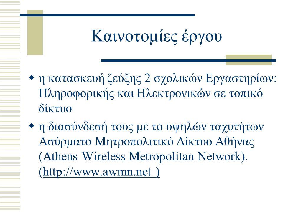 Καινοτομίες έργου  η κατασκευή ζεύξης 2 σχολικών Εργαστηρίων: Πληροφορικής και Ηλεκτρονικών σε τοπικό δίκτυο  η διασύνδεσή τους με το υψηλών ταχυτήτων Ασύρματο Μητροπολιτικό Δίκτυο Αθήνας (Athens Wireless Metropolitan Network).