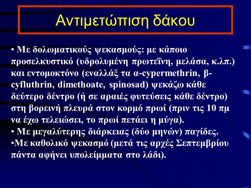 Αντιμετώπιση δάκου Με δολωματικούς ψεκασμούς: με κάποιο προσελκυστικό (υδρολυμένη πρωτεΐνη, μελάσα, κ.λπ.) και εντομοκτόνο (εναλλάξ τα α-cypermethrin,