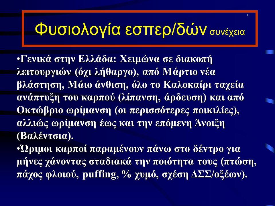 Φυσιολογία εσπερ/δών συνέχεια Γενικά στην Ελλάδα: Χειμώνα σε διακοπή λειτουργιών (όχι λήθαργο), από Μάρτιο νέα βλάστηση, Μάιο άνθιση, όλο το Καλοκαίρι