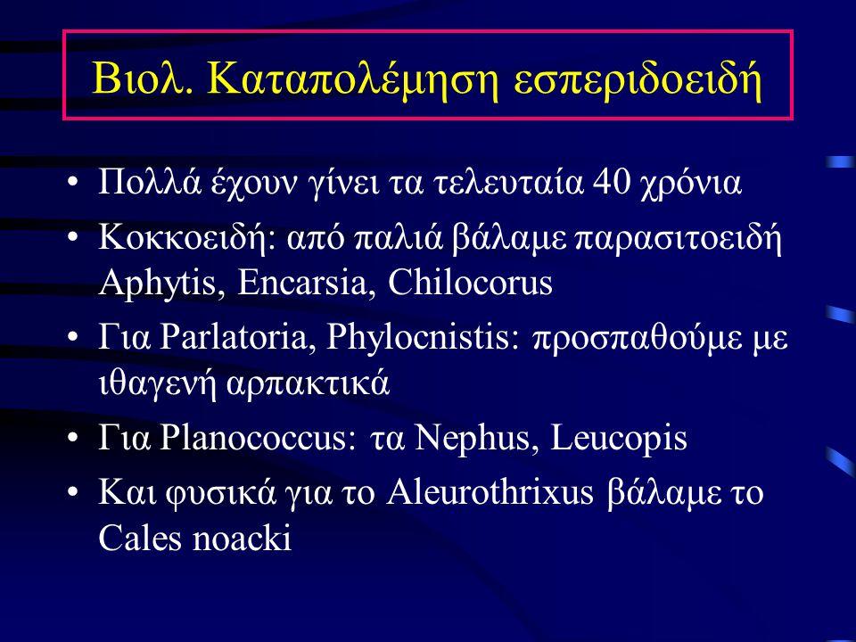 Βιολ. Καταπολέμηση εσπεριδοειδή Πολλά έχουν γίνει τα τελευταία 40 χρόνια Κοκκοειδή: από παλιά βάλαμε παρασιτοειδή Aphytis, Encarsia, Chilocorus Για Pa