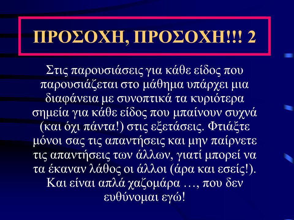 Φυσιολογία εσπερ/δών συνέχεια Γενικά στην Ελλάδα: Χειμώνα σε διακοπή λειτουργιών (όχι λήθαργο), από Μάρτιο νέα βλάστηση, Μάιο άνθιση, όλο το Καλοκαίρι ταχεία ανάπτυξη του καρπού (λίπανση, άρδευση) και από Οκτώβριο ωρίμανση (οι περισσότερες ποικιλίες), αλλιώς ωρίμανση έως και την επόμενη Άνοιξη (Βαλέντσια).Γενικά στην Ελλάδα: Χειμώνα σε διακοπή λειτουργιών (όχι λήθαργο), από Μάρτιο νέα βλάστηση, Μάιο άνθιση, όλο το Καλοκαίρι ταχεία ανάπτυξη του καρπού (λίπανση, άρδευση) και από Οκτώβριο ωρίμανση (οι περισσότερες ποικιλίες), αλλιώς ωρίμανση έως και την επόμενη Άνοιξη (Βαλέντσια).