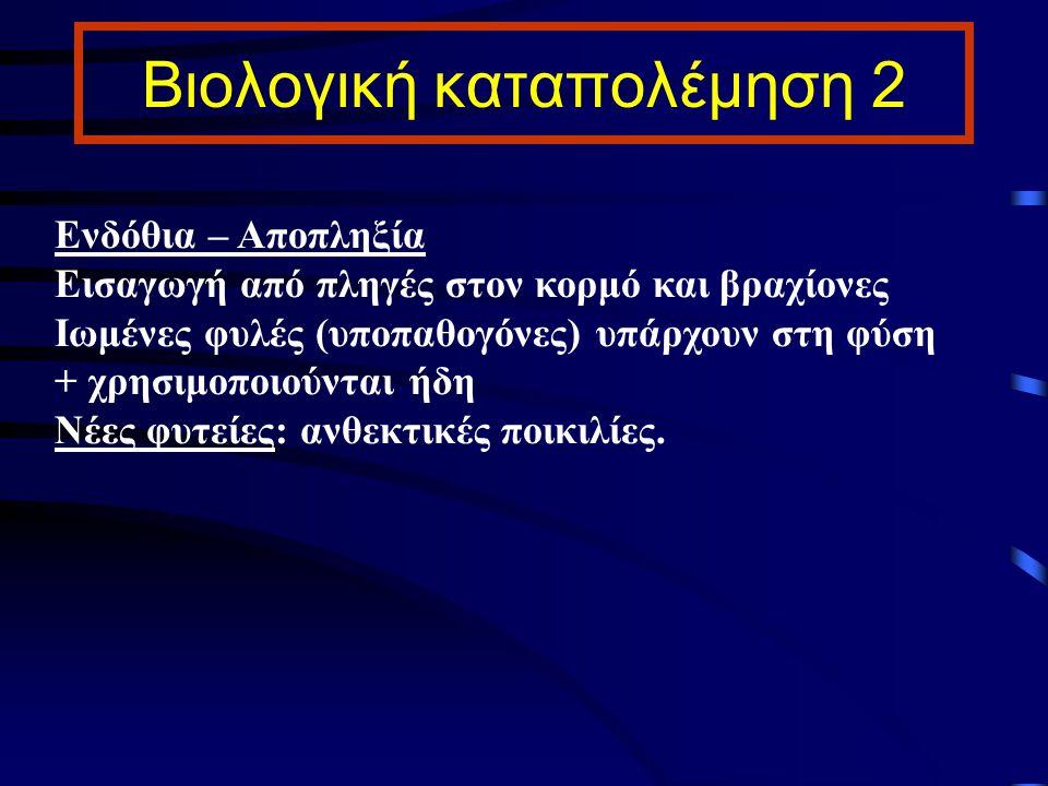 Βιολογική καταπολέμηση 2 Ενδόθια – Αποπληξία Εισαγωγή από πληγές στον κορμό και βραχίονες Ιωμένες φυλές (υποπαθογόνες) υπάρχουν στη φύση + χρησιμοποιο