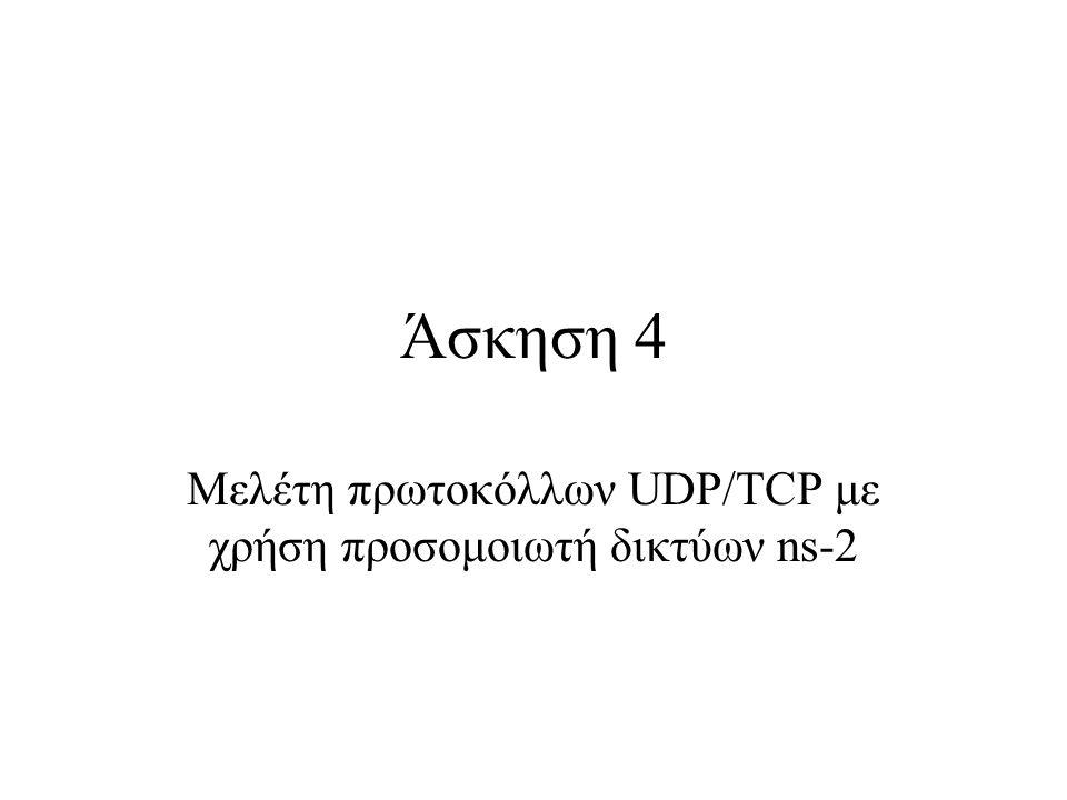 Άσκηση 4 Μελέτη πρωτοκόλλων UDP/TCP με χρήση προσομοιωτή δικτύων ns-2