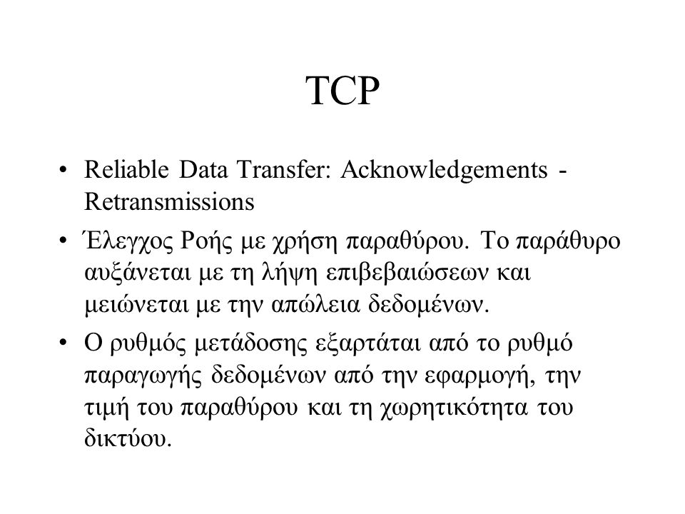 TCP Reliable Data Transfer: Acknowledgements - Retransmissions Έλεγχος Ροής με χρήση παραθύρου.