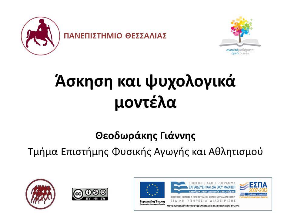 Περισσότερες πληροφορίες Θεοδωράκης Γ.(2010). Άσκηση, ψυχική υγεία και ποιότητα ζωής.
