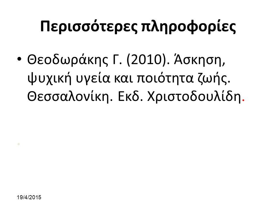 Περισσότερες πληροφορίες Θεοδωράκης Γ. (2010). Άσκηση, ψυχική υγεία και ποιότητα ζωής. Θεσσαλονίκη. Εκδ. Χριστοδουλίδη.. 19/4/2015