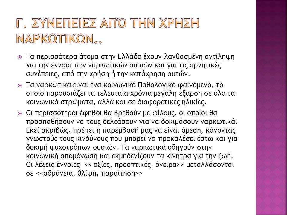  Τα περισσότερα άτομα στην Ελλάδα έχουν λανθασμένη αντίληψη για την έννοια των ναρκωτικών ουσιών και για τις αρνητικές συνέπειες, από την χρήση ή την