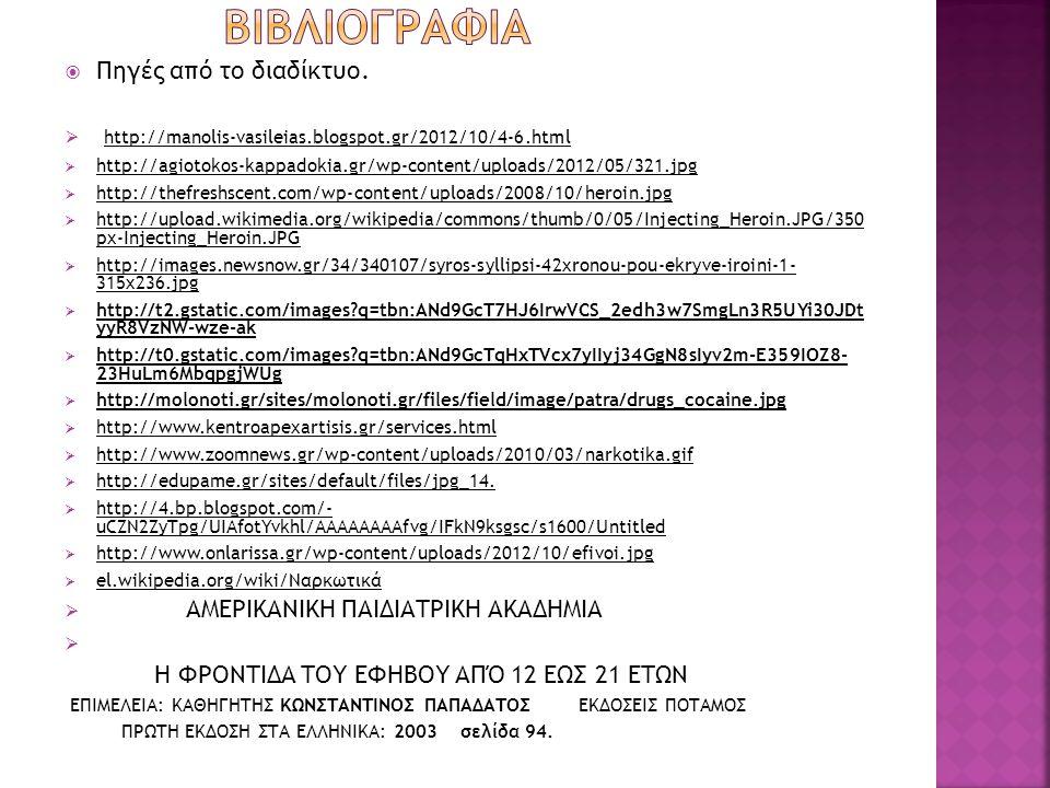  Πηγές από το διαδίκτυο.  http://manolis-vasileias.blogspot.gr/2012/10/4-6.html  http://agiotokos-kappadokia.gr/wp-content/uploads/2012/05/321.jpg