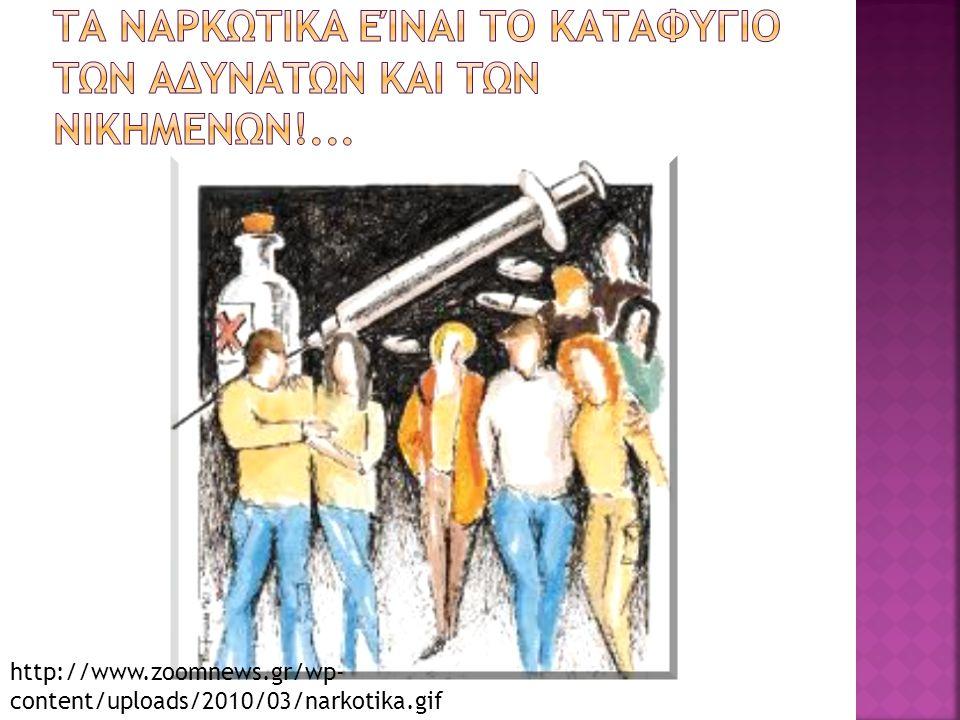 Τα περισσότερα άτομα στην Ελλάδα έχουν λανθασμένη αντίληψη για την έννοια των ναρκωτικών ουσιών και για τις αρνητικές συνέπειες, από την χρήση ή την κατάχρηση αυτών.
