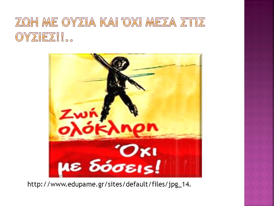 http://www.edupame.gr/sites/default/files/jpg_14.