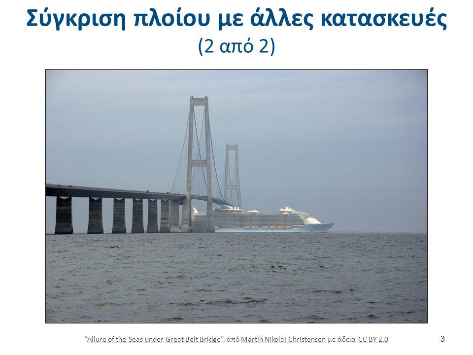 """Σύγκριση πλοίου με άλλες κατασκευές (2 από 2) 3 """"Allure of the Seas under Great Belt Bridge"""", από Martin Nikolaj Christensen με άδεια CC BY 2.0Allure"""