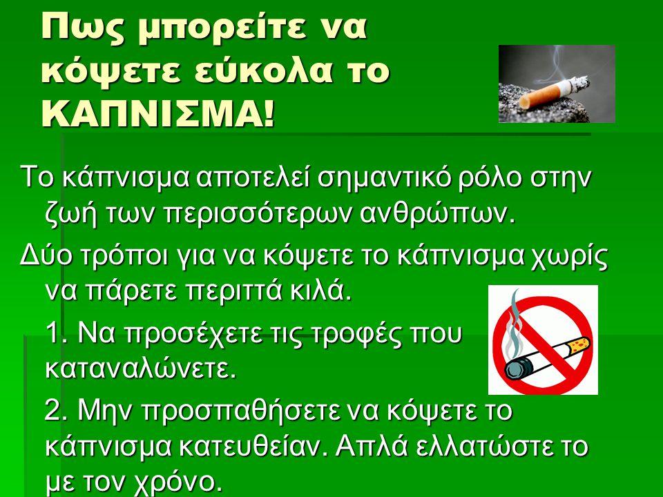 Πως μπορείτε να κόψετε εύκολα το ΚΑΠΝΙΣΜΑ! Το κάπνισμα αποτελεί σημαντικό ρόλο στην ζωή των περισσότερων ανθρώπων. Δύο τρόποι για να κόψετε το κάπνισμ