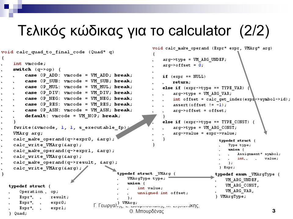 Γ. Γεωργαλής, Σ. Δουμπουλάκης, Μ. Ζηδιανάκης, Θ. Μπουρδένας3 Spring 2007 Τελικός κώδικας για το calculator (2/2)
