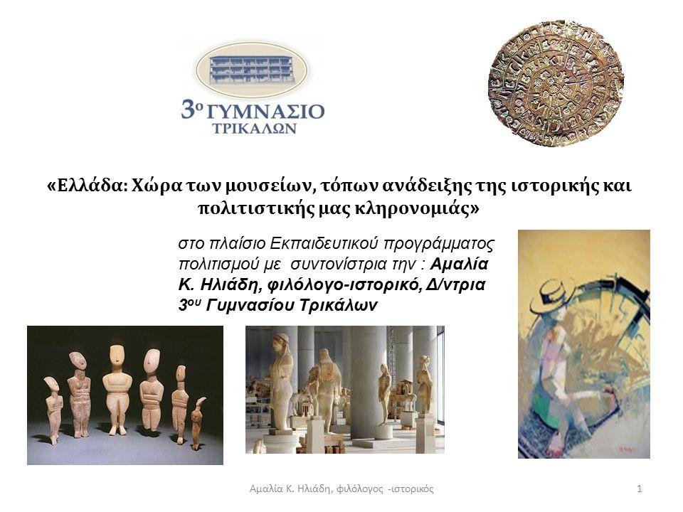 Αμαλία Κ. Ηλιάδη, φιλόλογος -ιστορικός11