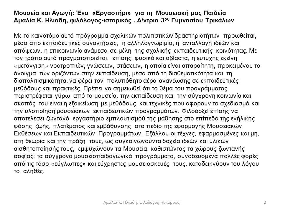 Αμαλία Κ. Ηλιάδη, φιλόλογος -ιστορικός22