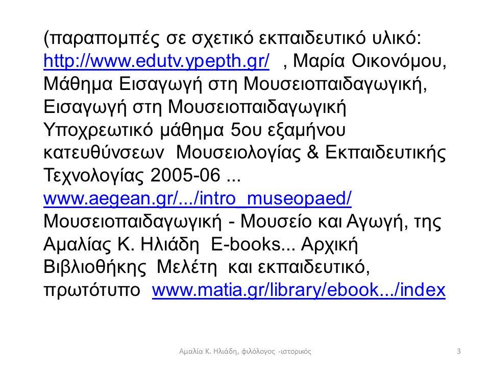 Αμαλία Κ. Ηλιάδη, φιλόλογος -ιστορικός13